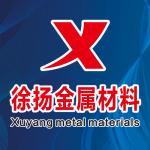 无锡徐扬金属材料有限公司