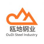 无锡市瓯地钢业有限公司