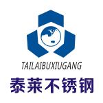 兴化市泰莱不锈钢制品厂