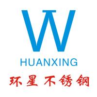 江苏省泰州市环星不锈钢有限公司