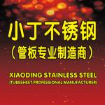 小丁不锈钢管板专业制造商