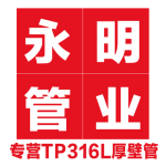 兴化市永明管业(泰州市鑫盟不锈钢制品有限公司)